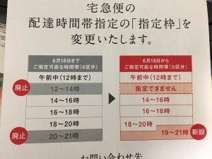 お米の配送時間帯の変更です。