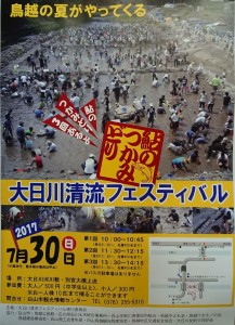 大日川清流フェスティバルが明日開催です‼︎